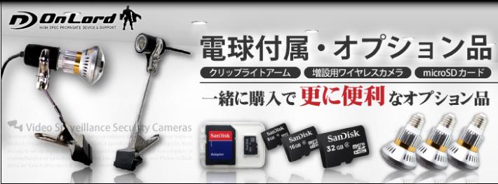 公式サイト,スパイダーズX,電球型カメラ,防犯カメラ,防犯・監視カメラオプション